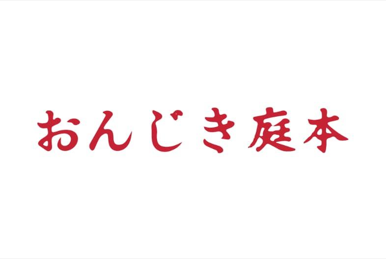 函館ラーメン「おんじき庭本」